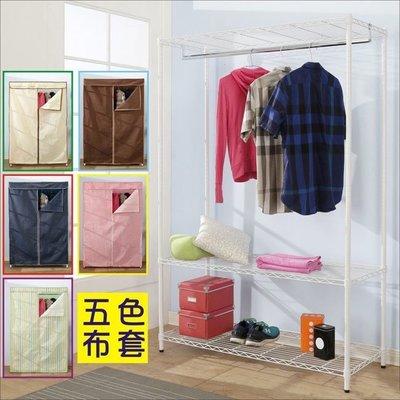 收納 開學 外宿 租屋 【居家大師】鐵力士烤漆強固型附布套三層單桿衣櫥/(120x45x180CM)B-WA017衣櫥