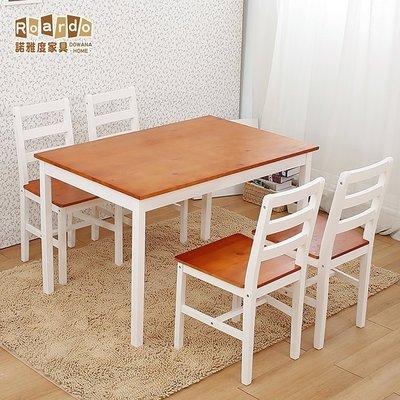 【諾雅度】Candice坎迪斯實木一桌四椅組-LINK-ADS-064B