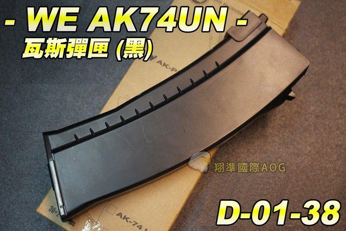 【翔準生存遊戲】WE AK74UN 瓦斯彈匣 (黑色) 半金屬材質 台灣製造精品 WE 彈夾 D-01-038