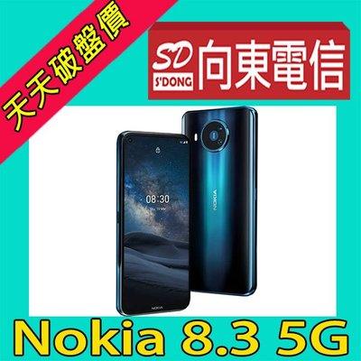 【向東-新北三重店】nokia 8.3 8+128g全螢幕6.81吋 搭中華398金好講 13490元