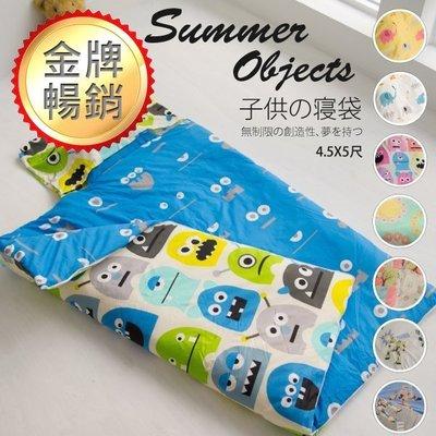 兒童睡袋 [無毒繽紛10款任選] 台灣製、多用途舖棉兩用睡袋、翔仔居家獨家人氣首發