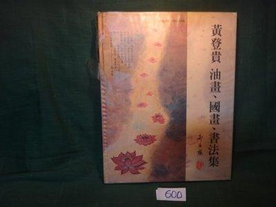 【愛悅二手書坊 16-58】黃登貴 油畫、國畫、書法集