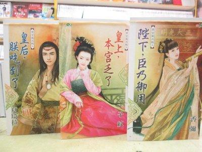【博愛二手書】文藝小說《禁宮風流帳系列》共三本   作者:夏琦拉、子紋、香彌,定價630元,售價158元