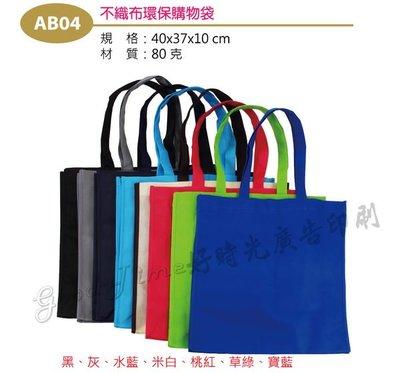 好時光 廣告 贈品 禮品 印刷 環保袋 手提袋 購物袋 拉鍊袋 折疊袋 全國 新台灣 禮贈品