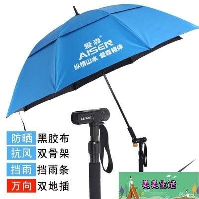 愛森新款手杖釣魚傘2.2米萬向防曬遮陽傘2.4米防風雨釣魚專用雨傘QM【美美生活】