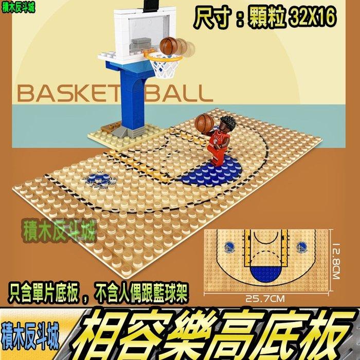 【積木反斗城】底板 籃球場 籃球 運動 人偶 配件 不含人偶跟球架 相容樂高小顆粒 /相容 樂高 LEGO 積木