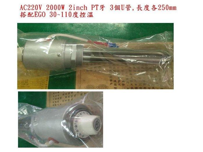 白鐵電熱管AC220V 2000W 搭配EGO 30~110度 溫度控制
