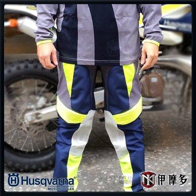 伊摩多※Husqvarna RAILED PANTS 越野褲。灰藍黃 機能褲 質輕 透氣 林道 越野 滑胎