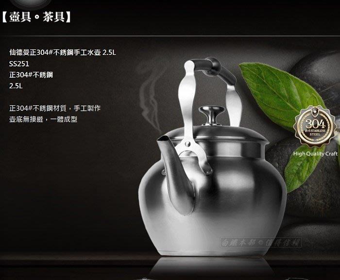 白鐵本部㊣仙德曼『SADOMAIN 全不鏽鋼茶壺2.5L』#304製 開水壺 泡茶壺 花茶