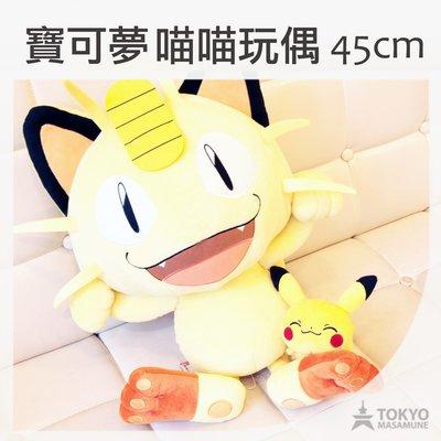 【東京正宗】 日本 Pokémon 神奇寶貝 精靈寶可夢 喵喵 娃娃 玩偶 45cm (大) 限宅配寄送