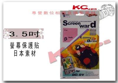 凱西不斷電3.5 LCD 液晶螢幕保護貼 NIKON CANON OLYMPUS SONY SAMSUNG