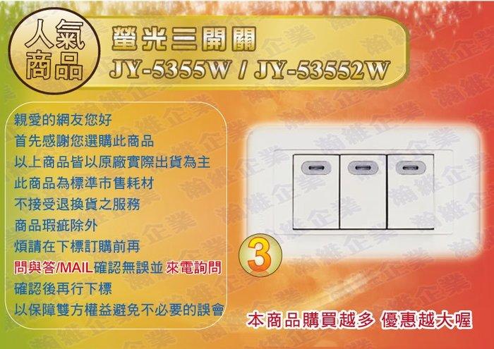 [瀚維] 中一電工 面板 開關 系列 螢光三開關 JY-5355W 另售 JY-4106W JY-4208W 配線槽