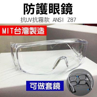 【飛兒】台灣製*防武漢肺炎!防護眼鏡 抗UV抗霧款ANSI Z87 可做套鏡 經美國認證 防風鏡 實驗 護目鏡 77