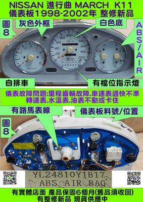 NISSAN K11 MARCH 儀表板 2000- YL24810-Y1B17 車速表 轉速表 維修 修理 ABS A