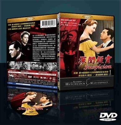 合友唱片 面交 自取 深閨疑雲 DVD Suspicion