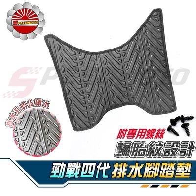 【Speedmoto】勁戰 排水 腳踏墊 輪胎紋設計 五代勁戰 四代勁戰 三代勁戰 止滑 踏墊 腳踏 排水 鬆餅 腳墊