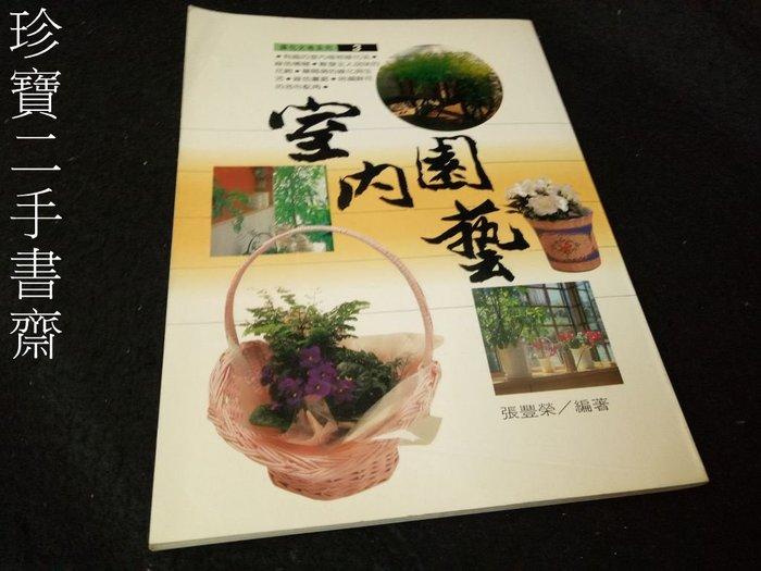 【珍寶二手書齋3B18】室內園藝|張豐榮|雷鼓