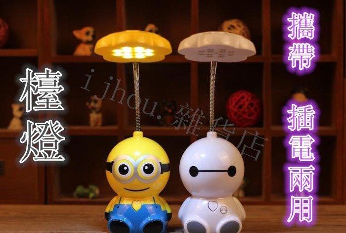 大白小兵LED充電檯燈 節能護眼學習小夜燈 卡通小黃人折疊兒童檯燈 LED充電 學生學習護眼檯燈檯燈