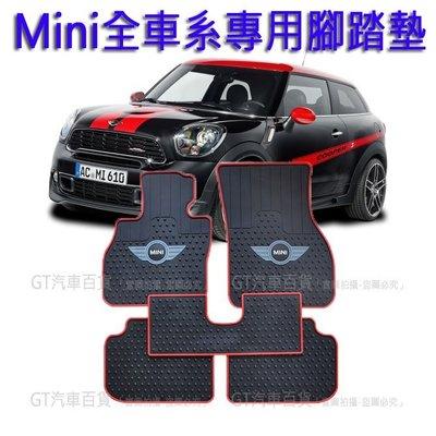 Mini Cooper F55、F56、R56【專用腳踏墊】橡膠腳踏墊、防水踏墊