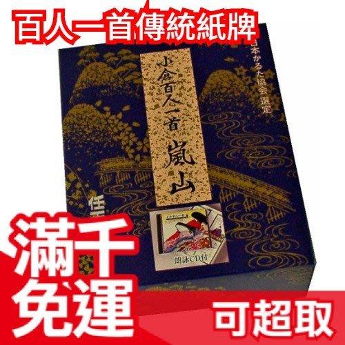 【嵐山】免運 日本 日本傳統 小倉百人一首 紙牌遊戲 50音片假名標音 和歌 附CD ❤JP Plus+