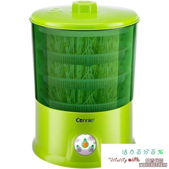 豆芽機家用全自動特價清倉發豆芽菜盆芽罐生豆牙機大容量 全館免運