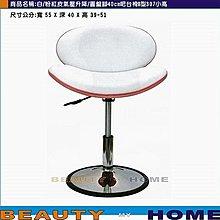 【Beauty My Home】18-DE-906-03電鍍升降吧台椅.圓盤腳.白/粉紅皮.預購商品【高雄】