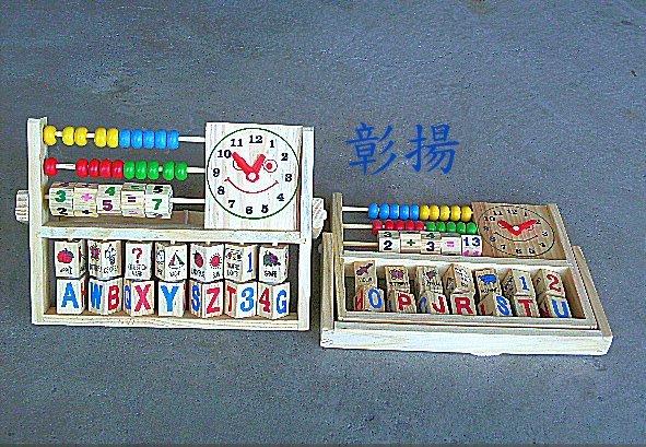 彰揚【木製益智學習板】多功能益智板.幼童學習玩具.木製玩具