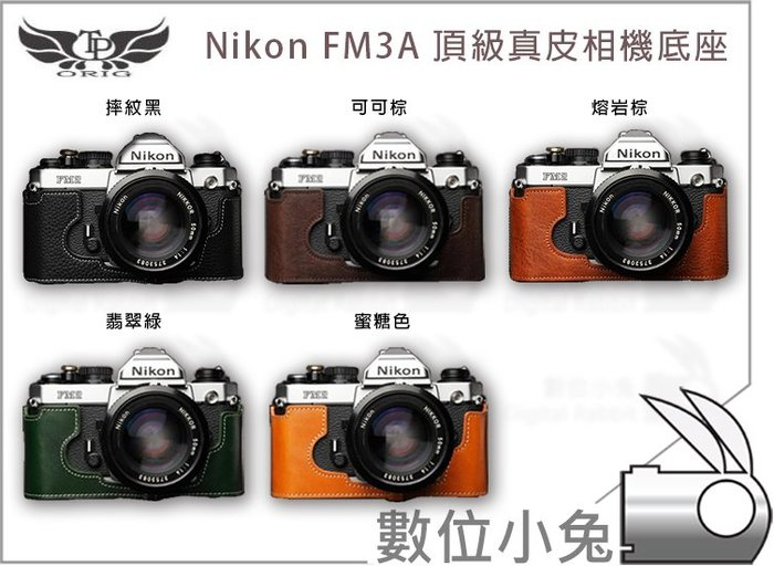 數位小兔【TP Nikon FM3A 真皮一般底座】相機底座 相機套 多色 皮套 手工 相機包 牛皮 皮革