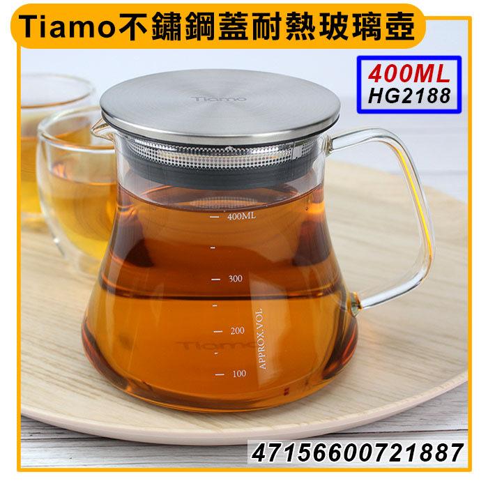 Tiamo不鏽鋼蓋耐熱玻璃壺 400ml HG2188【含稅付發票】咖啡壺 泡茶壺 玻璃壺 大慶餐飲設備 (嚞)
