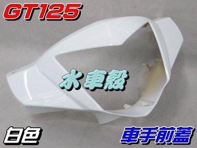 【水車殼】三陽 GT 125 車手前蓋 白色 $350元 GT SUPER 把手蓋 龍頭蓋 車手蓋 全新副廠件