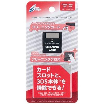 New3DSLL用 Cyber日本原裝  卡帶夾槽 卡插槽 清潔片 防止卡插槽接觸不良 附擦拭布【板橋魔力】