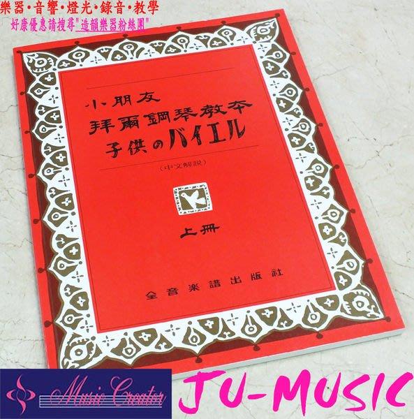 造韻樂器音響- JU-MUSIC - 小朋友 拜爾 鋼琴 教本 上冊 鋼琴教材 書籍 樂譜 另有 下冊