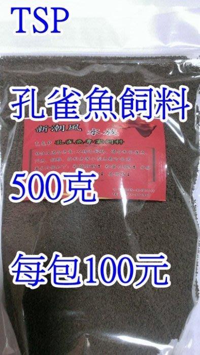 TSP孔雀魚專業飼料、鬥魚、短雕、登科魚都可食用500克100元