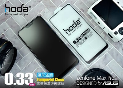 促銷 hoda 原廠 ASUS ZB631KL 保護貼 隱形滿版 高透光 9H鋼化 0.33mm 2.5D 防刮 玻璃貼