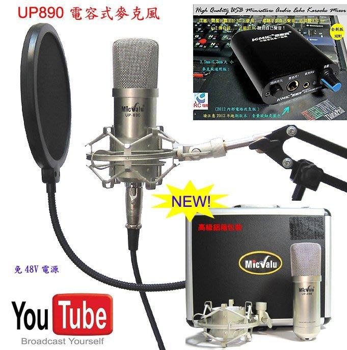 要買就買中振膜 非一般小振膜歡歌手機唱歌手機K歌線+星光霸王迴音機電容式麥克風UP890+NB35支架防噴網送166音效