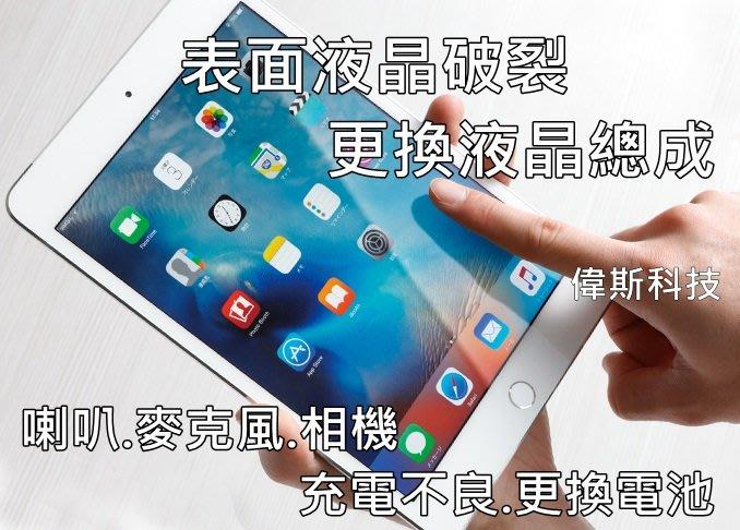 ☆偉斯科技☆蘋果iPad Mini 平板液晶破裂 麥克風  無法充電 維修home鍵 SIM卡座 相機 現場報價
