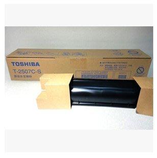 TOSHIBA影印機原廠碳粉 e-STUDIO 2007/2306/2307/2506/2507/T-2507