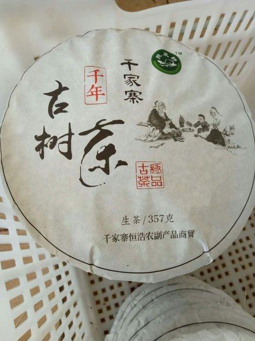 【極上茶町】嚴選把關好茶~ 千家寨2016春 100%純料大樹茶 普洱茶 『 1餅』357克