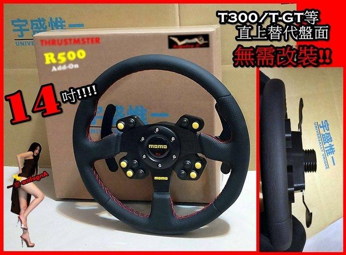 """【宇盛惟一賽車電玩】(保固一年)Thrustmaster 14吋 """"R500"""" 直上通用盤面(T300/T-GT等適用)"""