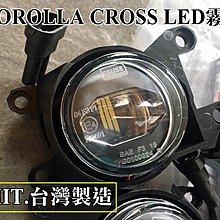 大新竹【阿勇的店】TOYOTA COROLLA CROSS 專用LED霧燈組 台灣製造 MIT 專用霧燈/專用開關/線組