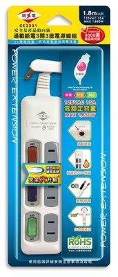 威電牌⚡️ 新安規 過載斷電3開3插座電源線組 CK2331 15尺