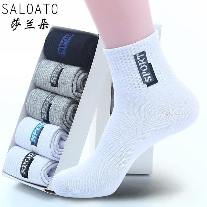 襪子男士運動中長筒棉質襪防臭夏天成人青年夏季夏季純色AMXP
