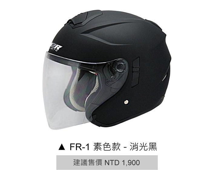 M2R 得安 FR-1 FR1 素色 內墨鏡 3/4罩 半罩 安全帽
