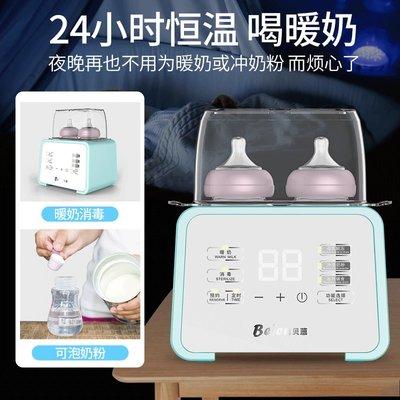 奶瓶消毒器貝蒽溫奶器恒溫暖奶器奶瓶消毒...
