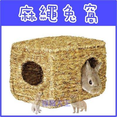 **貓狗大王**Marukan小動物專用組合式牧草寢屋MR-409天然麻繩摺疊兔窩(可磨牙)