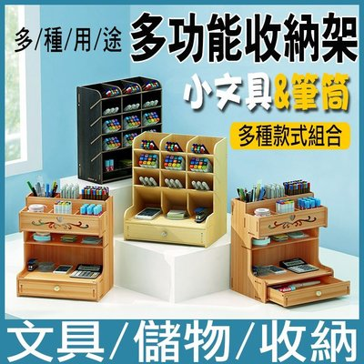 《文具收納架》書桌收納架 收納盒 置物架 化妝品收納盒 雜物收納