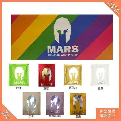 【全館免運】Mars經銷商 附發票(現貨+多種口味)低熱量分離乳清蛋白 原廠包裝 高蛋白 35包 戰神乳清