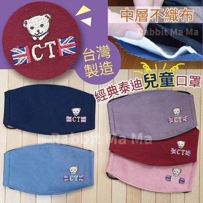 精典泰迪雙層兒童口罩-中層不織布 3981 台灣製 Classic Teddy 兒童布口罩  兔子媽媽