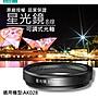 Aike 37mm星光鏡 AK028- L 星芒鏡 Aike原廠授...