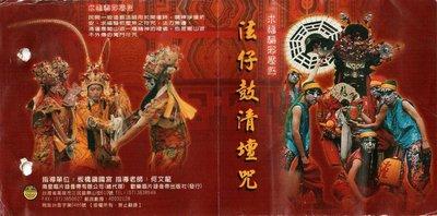 妙蓮華 CG-1301 法仔鼓清壇咒 CD